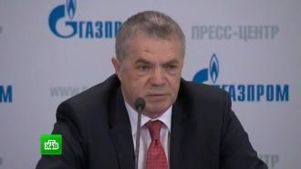 «Газпром» оценил влияние кризиса вокруг Катара на сырьевые рынки