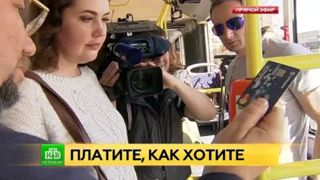 В питерских автобусах теперь можно расплатиться за проезд через мобильный телефон.Санкт-Петербург, автобусы, мобильная связь, общественный транспорт, технологии.НТВ.Ru: новости, видео, программы телеканала НТВ