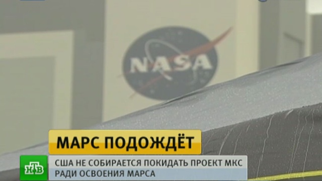 Америка не откажется от проекта МКС ради освоения Марса.МКС, Марс, США, космонавтика, космос, наука и открытия.НТВ.Ru: новости, видео, программы телеканала НТВ