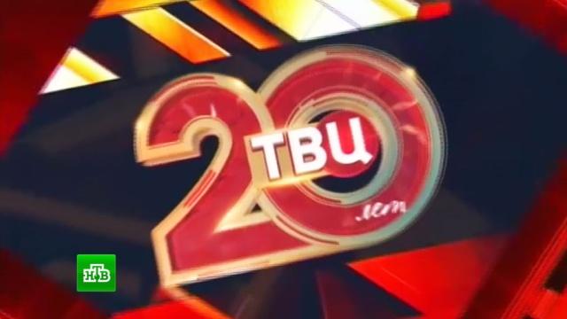 Двадцать лет в эфире: «ТВ Центр» принимает поздравления с юбилеем.СМИ, телевидение, юбилеи.НТВ.Ru: новости, видео, программы телеканала НТВ
