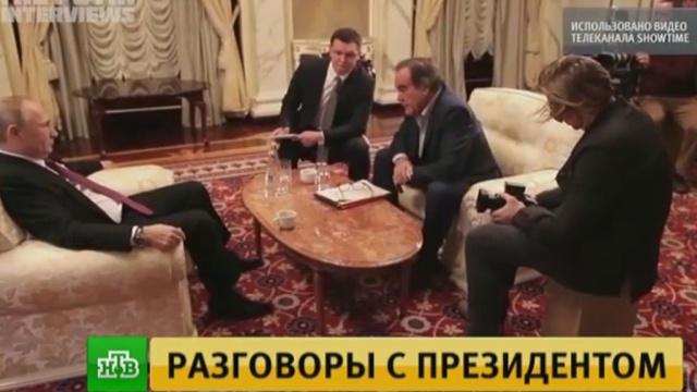 ВСША обрушились скритикой на Стоуна за интервью сПутиным.Аль-Каида, НАТО, Путин, США, интервью, терроризм.НТВ.Ru: новости, видео, программы телеканала НТВ