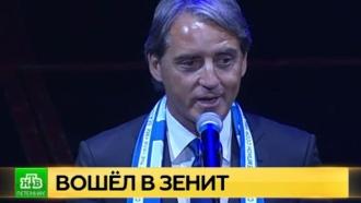 Без права на ошибку: «Зенит» помпезно презентовал главного тренера Роберто Манчини