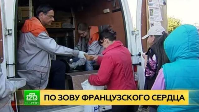 Генконсул Франции накормил хлебом питерских бездомных.Санкт-Петербург, благотворительность, дипломатия.НТВ.Ru: новости, видео, программы телеканала НТВ