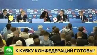 Лучше не бывает: ФИФА высоко оценивает готовность Петербурга кКубку конфедераций