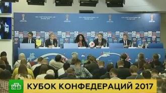 Мутко: Россия готова кпроведению Кубка конфедераций