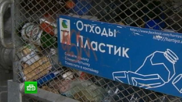 Новая программа утилизации отходов: как при помощи мусора сэкономить на оплате ЖКХ.ЖКХ, мусор, экология.НТВ.Ru: новости, видео, программы телеканала НТВ