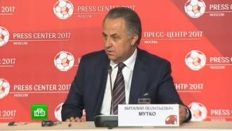 Мутко доволен игрой российский футболистов на Кубке конфедераций