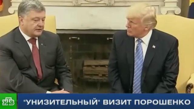 СМИ назвали мимолетность встречи Трампа с Порошенко унизительной.Порошенко, Трамп Дональд, Украина, визиты, переговоры.НТВ.Ru: новости, видео, программы телеканала НТВ