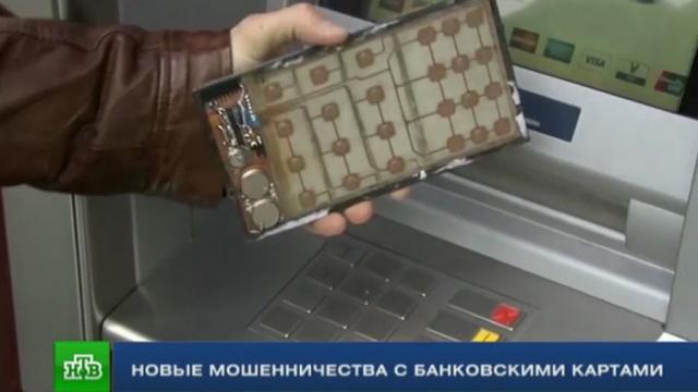Какие появились новые методы мошенничества: расследование НТВ.банки, банковские карты, компьютерная безопасность, мошенничество.НТВ.Ru: новости, видео, программы телеканала НТВ