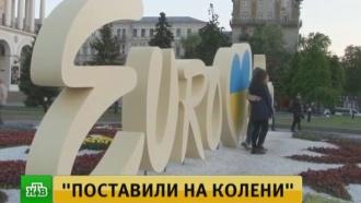 ВШвейцарии арестован залог Украины на проведение «Евровидения»