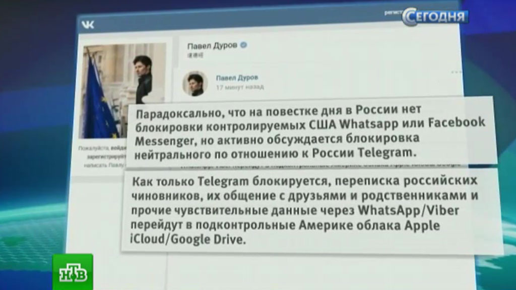 8f23612b450d Дуров предупредил чиновников о последствиях блокировки Telegram ...