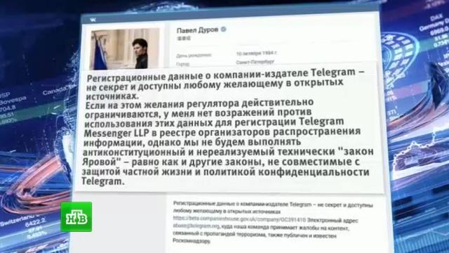 Дуров согласился включить Telegram вреестр Роскомнадзора.Telegram, Дуров Павел, Интернет, Роскомнадзор.НТВ.Ru: новости, видео, программы телеканала НТВ