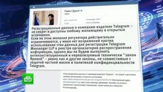 Дуров согласился включить Telegram вреестр Роскомнадзора