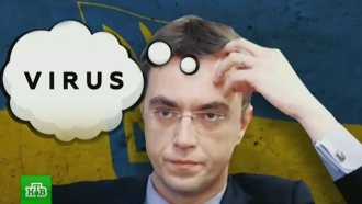 Украинский министр углядел в слове «вирус» связь с Россией