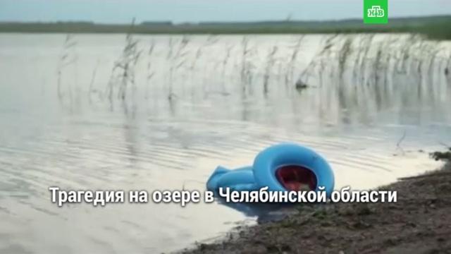 На озере под Челябинском перевернулась лодка сдетьми.НТВ.Ru: новости, видео, программы телеканала НТВ