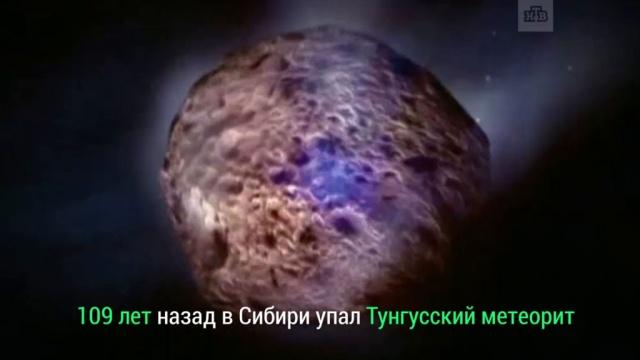 30июня 1908года на Землю упал Тунгусский метеорит.НТВ.Ru: новости, видео, программы телеканала НТВ