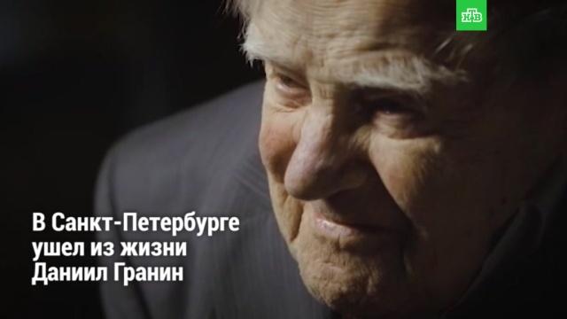 Памяти писателя-фронтовика Даниила Гранина.НТВ.Ru: новости, видео, программы телеканала НТВ
