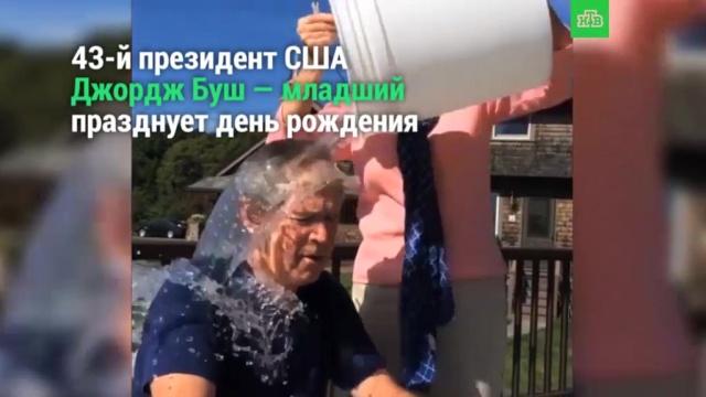Ко дню рождения Джорджа Буша— младшего: «бушизмы» икурьезы.НТВ.Ru: новости, видео, программы телеканала НТВ