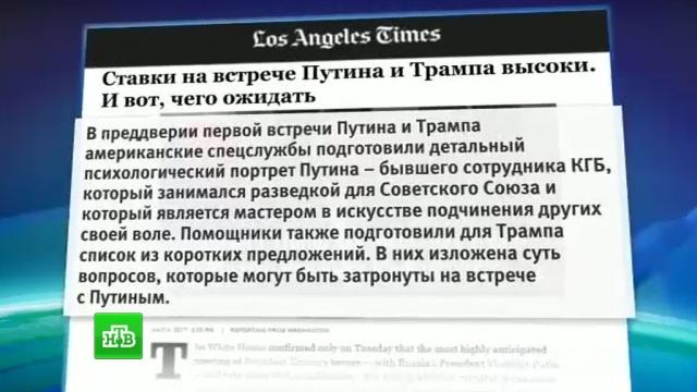 Американские спецслужбы подготовили для Трампа психологический портрет Путина.G20, переговоры, Путин, СМИ, спецслужбы, США, Трамп Дональд.НТВ.Ru: новости, видео, программы телеканала НТВ