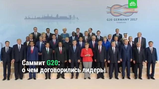 Чем запомнился саммит G20в Гамбурге.НТВ.Ru: новости, видео, программы телеканала НТВ