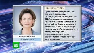 Европейские инвесторы «Северного потока — 2» раскритиковали США за новые санкции против РФ