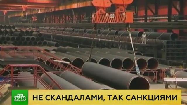 Под антироссийские санкции США могут попасть пять крупнейших энергокомпаний ЕС.газ, газопровод, санкции, Северный поток, США.НТВ.Ru: новости, видео, программы телеканала НТВ
