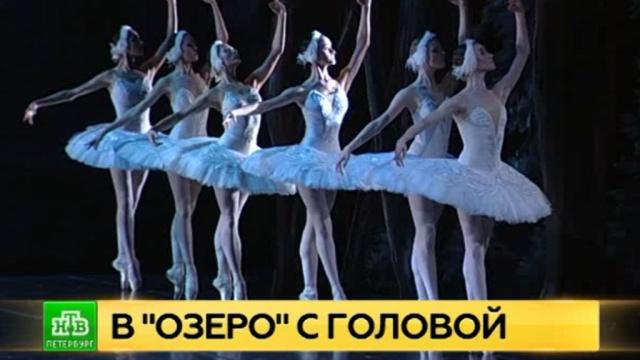«Лебединое озеро» ставит балетный рекорд в Петербурге.Санкт-Петербург, балет, театр.НТВ.Ru: новости, видео, программы телеканала НТВ