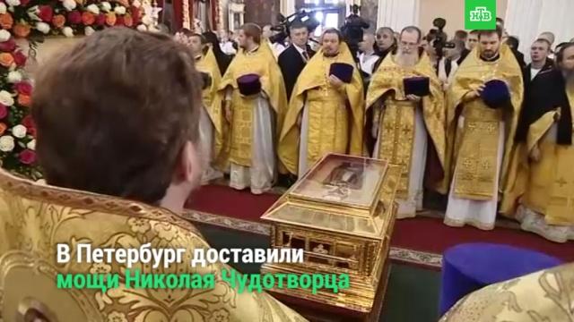 Мощи Николая Чудотворца вПетербурге.НТВ.Ru: новости, видео, программы телеканала НТВ