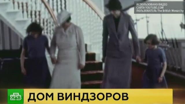 Династия Виндзоров отмечает 100-летие.Великобритания, монархи и августейшие особы, памятные даты.НТВ.Ru: новости, видео, программы телеканала НТВ