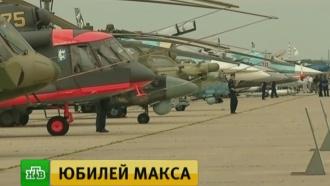 Новинки авиации представят на юбилейном МАКС-2017 в Жуковском