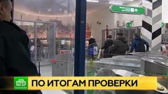 В петербургском метро появится служба транспортной безопасности