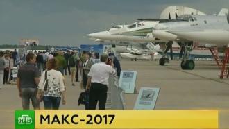 Секретные беспилотники и истребители: новая российская авиация произвела фурор на МАКС