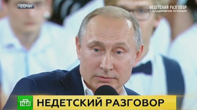 «Недетский разговор»: Путин рассказал подросткам осамом важном.НТВ, Недетский разговор с Владимиром Путиным, Путин, Сочи, дети и подростки, образование.НТВ.Ru: новости, видео, программы телеканала НТВ