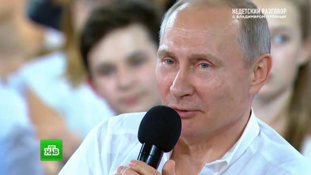 «Все хорошее связано спрезидентом»: Путин принял приглашение посетить президентский лицей вПетербурге.НТВ, Недетский разговор с Владимиром Путиным, Путин, Сочи, дети и подростки, эксклюзив.НТВ.Ru: новости, видео, программы телеканала НТВ