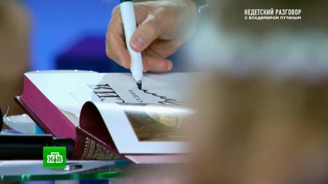 Путин подписал книги вподарок участникам «Недетского разговора».НТВ, Недетский разговор с Владимиром Путиным, Путин, Сочи, дети и подростки, эксклюзив.НТВ.Ru: новости, видео, программы телеканала НТВ
