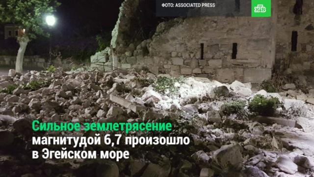 Землетрясение вГреции иТурции.НТВ.Ru: новости, видео, программы телеканала НТВ