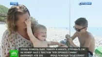 Многодетной семье из Северодвинска срочно нужны деньги на лечение троих сыновей.Для многодетной семьи из Северодвинска поездка в Сочи на море — лишь небольшая передышка в борьбе с тяжелым заболеванием. Сразу у троих сыновей обнаружили редкое генетическое заболевание, и для сохранения их жизней необходимы дорогостоящие лекарства. Собрать сумму в 1, 8 млн рублей для семьи нереально.НТВ.Ru: новости, видео, программы телеканала НТВ