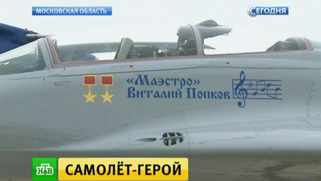 На МАКСе истребителю МиГ-29 присвоили имя Виталия Попкова.МиГ, Московская область, авиасалоны и авиашоу, авиация.НТВ.Ru: новости, видео, программы телеканала НТВ