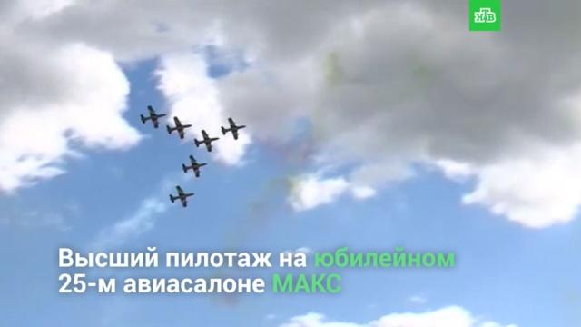 Чем запомнился МАКС-2017.НТВ.Ru: новости, видео, программы телеканала НТВ