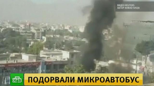 «Талибан» взял на себя ответственность за теракт вКабуле.Афганистан, Талибан, терроризм.НТВ.Ru: новости, видео, программы телеканала НТВ
