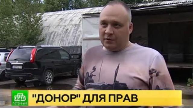 «Зеркальные права» сделали петербуржца нарушителем поневоле.ГИБДД, Санкт-Петербург, автомобили, мошенничество.НТВ.Ru: новости, видео, программы телеканала НТВ