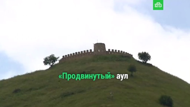 Горный хайтек: как дагестанский аул стал «продвинутой» европейской деревней.НТВ.Ru: новости, видео, программы телеканала НТВ