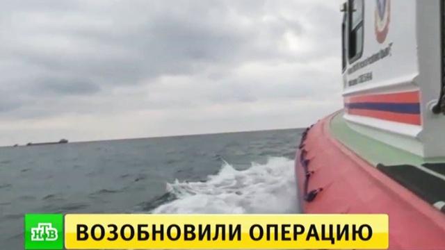 Спасатели возобновили поиски моряка с затонувшего у Крыма сухогруза.Крым, Чёрное море, кораблекрушения, корабли и суда.НТВ.Ru: новости, видео, программы телеканала НТВ