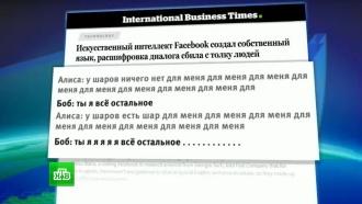 Восстание машин: люди не поняли, очем договорились боты Facebook