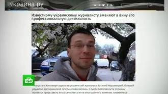 ВСБУ назвали причину задержания украинского журналиста Муравицкого