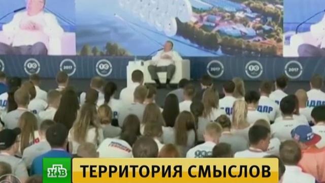Российские политики приняли участие в молодежном форуме «Территория смыслов».Владимирская область, молодежь.НТВ.Ru: новости, видео, программы телеканала НТВ