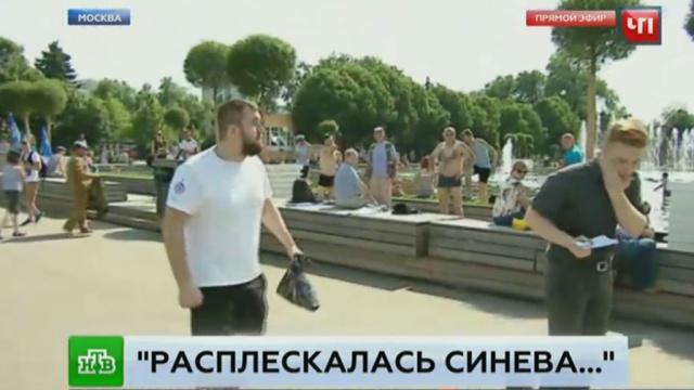 Расплескалась синева: пьяный напал на корреспондента НТВ впрямом эфире.Москва, НТВ, драки и избиения, журналистика, торжества и праздники, эксклюзив.НТВ.Ru: новости, видео, программы телеканала НТВ