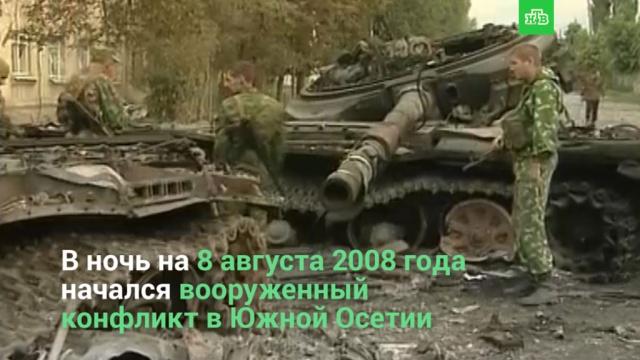 Вооруженный конфликт вЮжной Осетии.НТВ.Ru: новости, видео, программы телеканала НТВ