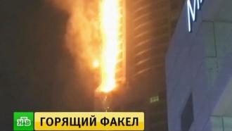 Пожар вжилом небоскребе Дубая потушен