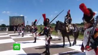 На Бородинском поле реконструкторы сыграли в«Живые шахматы»